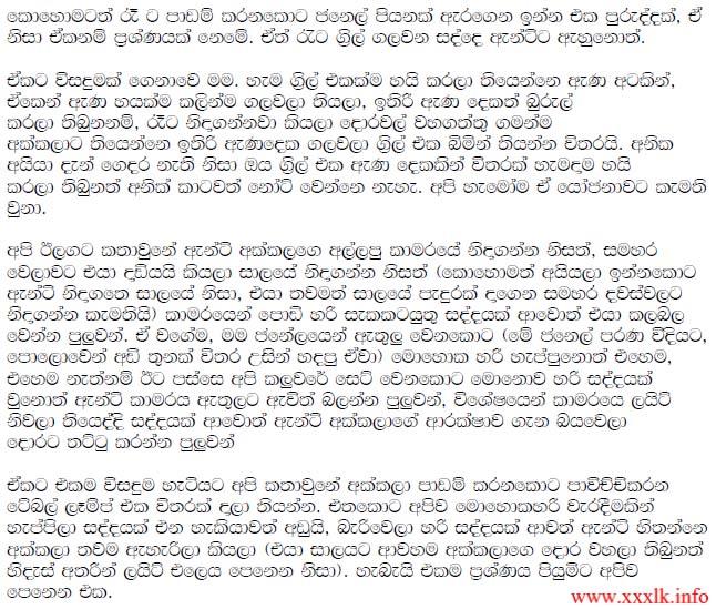 Mage Lingika Athdekima Usas Pela 1 Sinhala Wal Katha