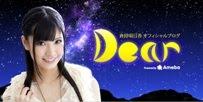 Official Blog Asuka Kuramochi Ameba