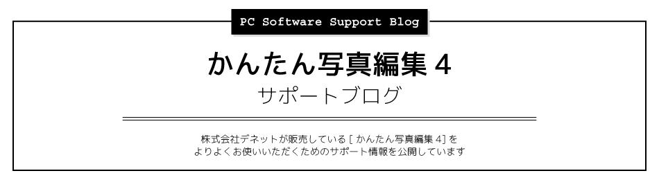 [かんたん写真編集4] のサポートブログ