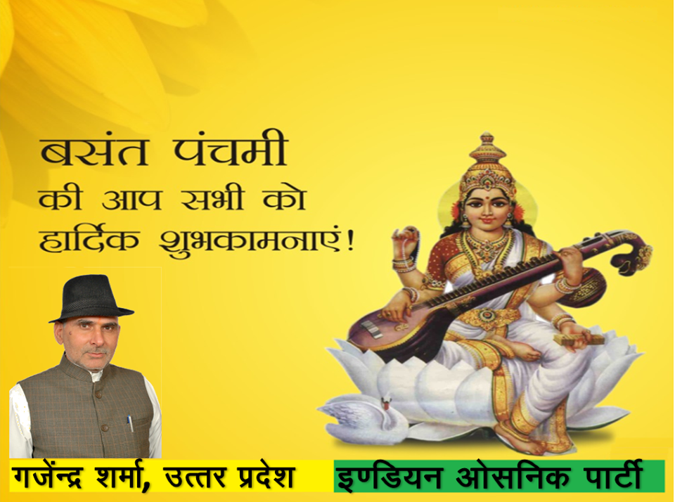 happy-basant-panchmi-gajender-sharma