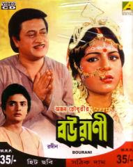 Bourani (1991) - Bengali Movie