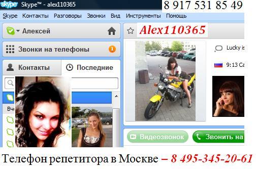 Познакомится с девушкой через скайп онлайн