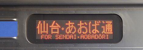 仙石線 仙台・あおば通行き 205系3100番台
