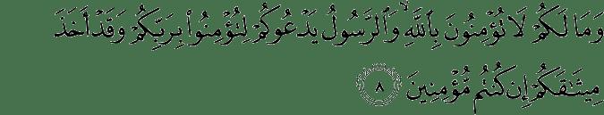 Surat Al Hadid Ayat 8