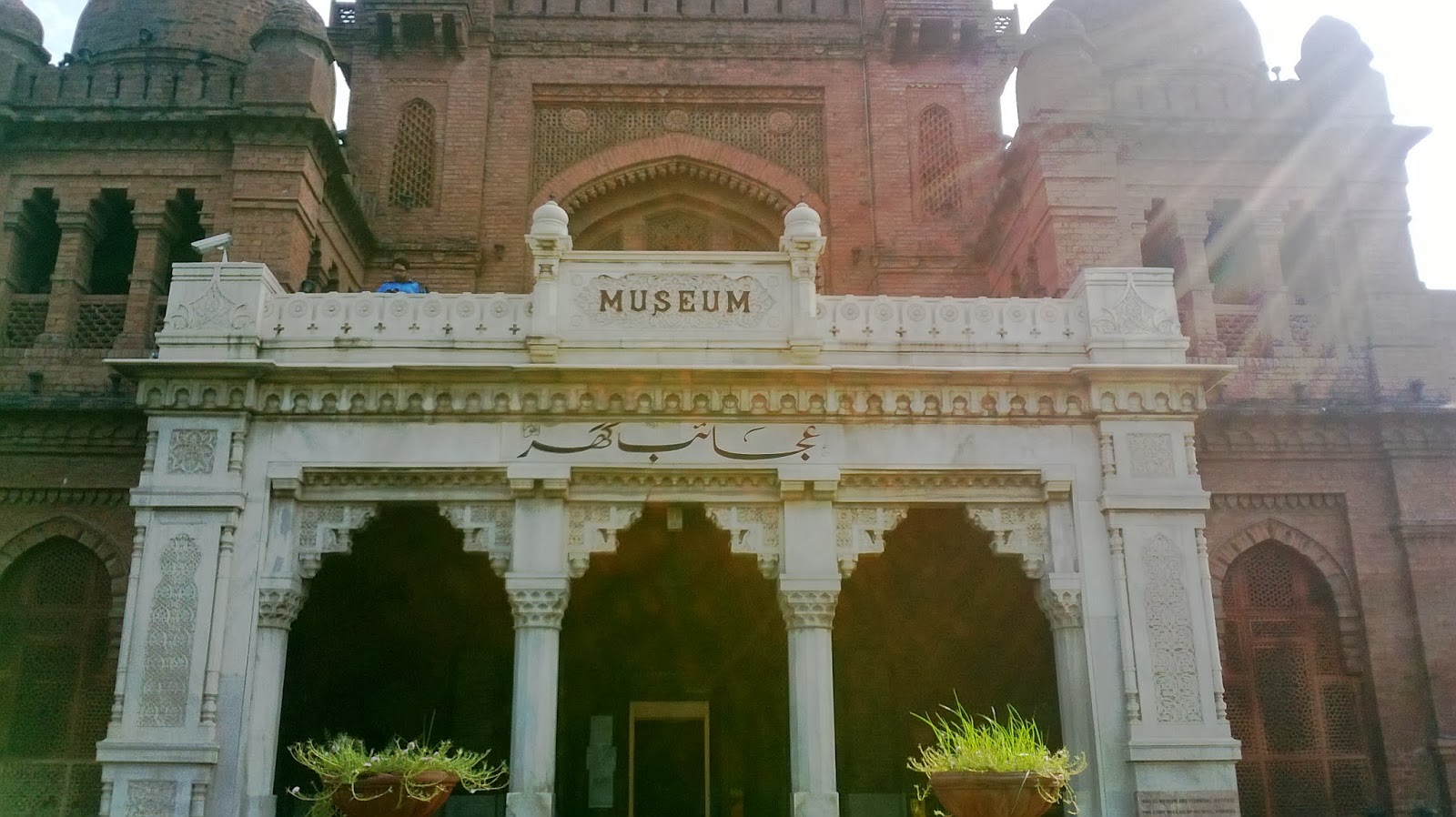 essay on a visit to lahore museum Essay on a visit to a historical place for school students a short essay on a visit to the museum essays, letters, stories.