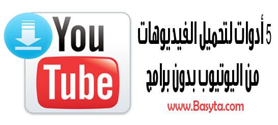 5 أدوات لتحميل الفيديوهات من اليوتيوب مباشرة وبدون برامج