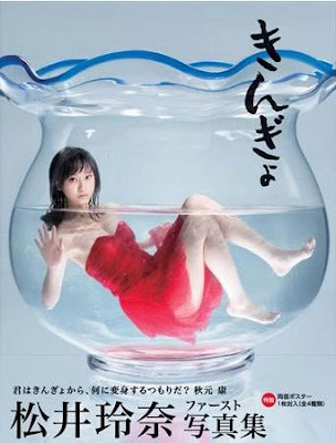 SKE48 Rena Matsui Kingyo Photobook