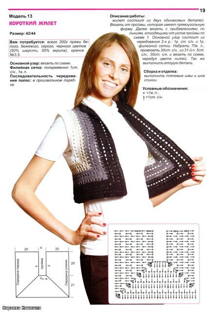 Patron Crochet Chaleco Simple - Patrones Crochet