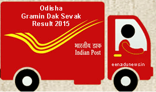 Odisha Postal Circle Gramin Dak Sevak Result 2015, Odisha Gramin Dak Sevak 12th July Exam 2015 Result will be released at odisha.postalcareers.in. Odisha Postal Gramin Dak Sevak Merit List 2015, Odisha Postal Circle Result 12th July Examination
