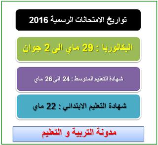 التواريخ الرسمية لامتحانات شهادتي البكالوريا والتعليم المتوسط 2016