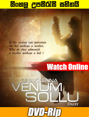 Unakkenna Venum Sollu 2015 Tamil Movie Watch Online With Sinhala Subtitle