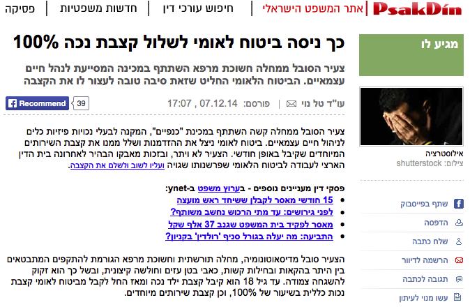 """כך ניסה ביטוח לאומי לשלול קצבת נכה 100% , עו""""ד טל נוי , ynet , 07.12.14"""