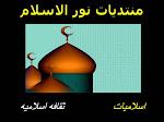 منبر نور الاسلام