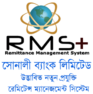 Sonali Bank RMS+