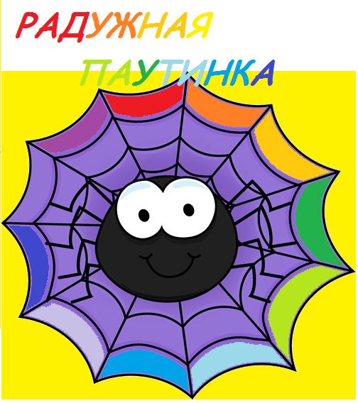 Мой блог Радужная паутинка