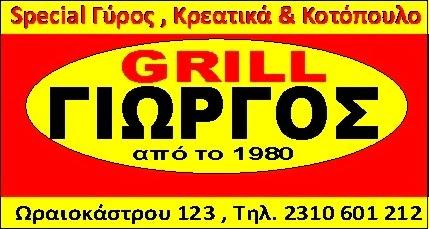GRILL ΓΙΩΡΓΟΣ