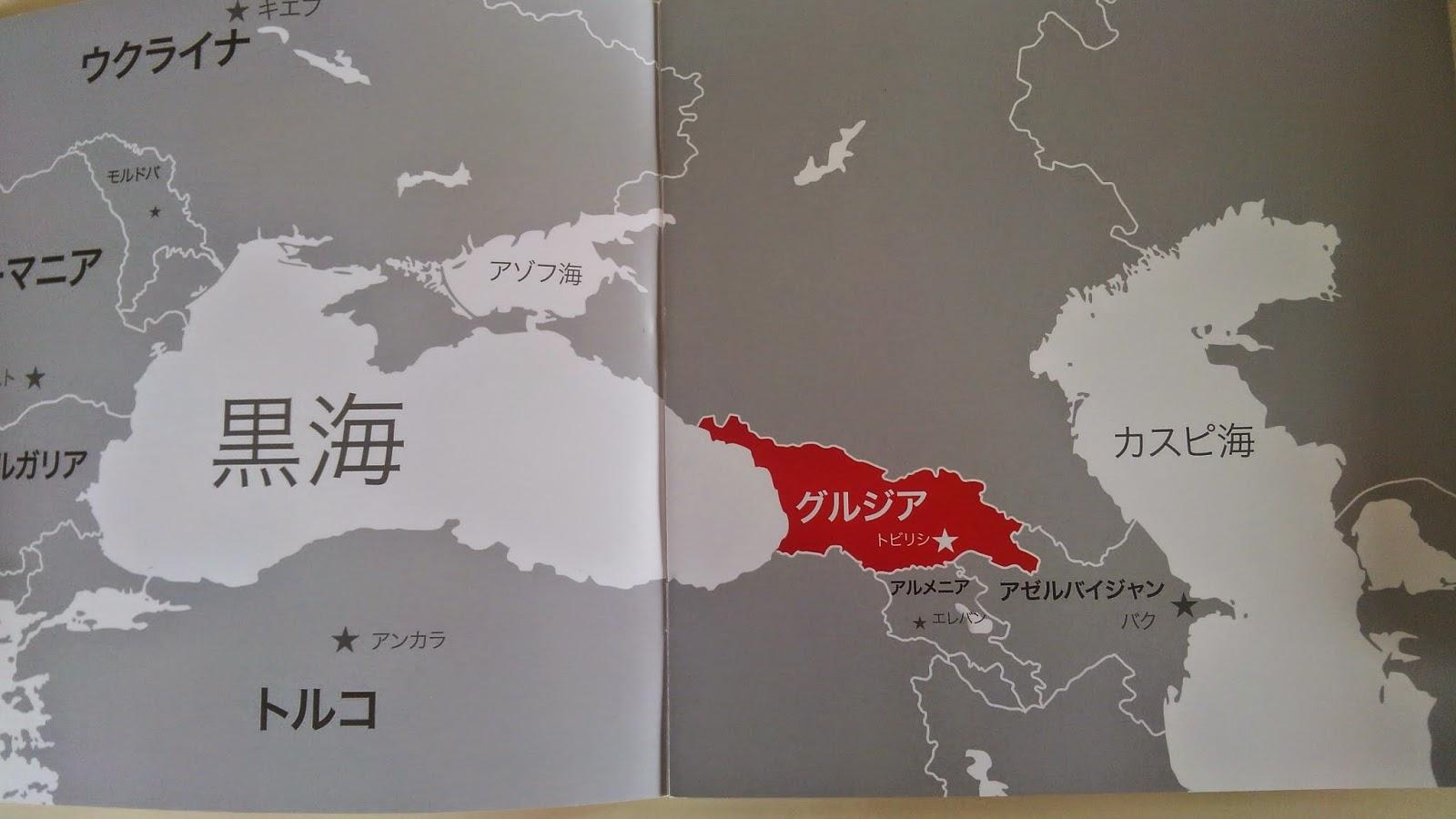 グルジア,ジョージア、地図