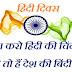 हिंदी दिवस Hindi Diwas कविता,निबंध,महत्व,भाषण,स्लोगन