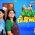 Raj Tv | Serial | Bhama Vijayam : Ep - 147 | Dt 05-11-13