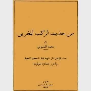 كتاب من حديث الركب المغربي لـ محمد المنوني