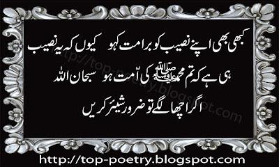 Islamic-Classical-Urdu-Poetry-Sms