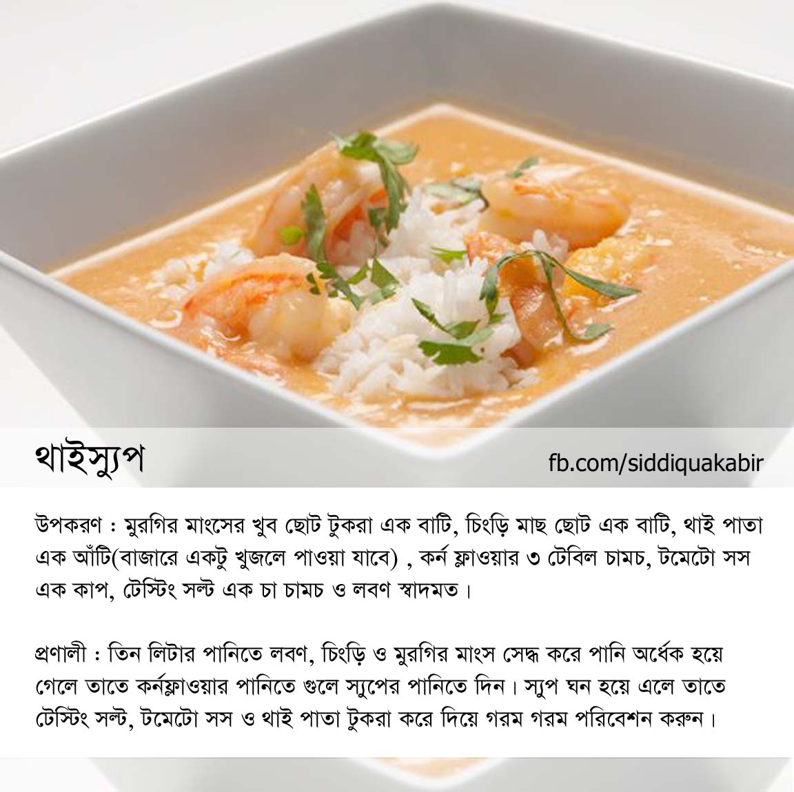 Siddiqua kabir thai soup recipe in begali language thai soup recipe in begali language forumfinder Choice Image
