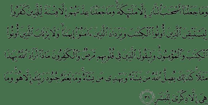 Surat Al-Muddatstsir Ayat 31