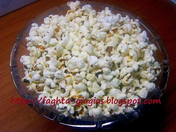 Σπιτικό ποπ κορν (pop corn)