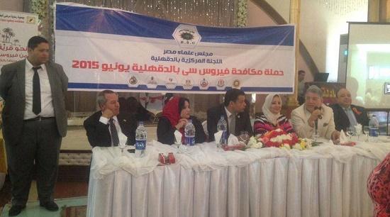مؤتمرا مجلس علماء مصر للتوعية من فيرس سى بمحافظة الدقهلية