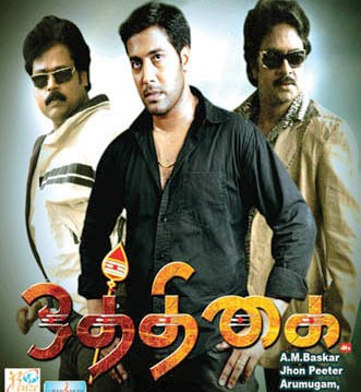 Watch Othigai (2011) Tamil Movie Online