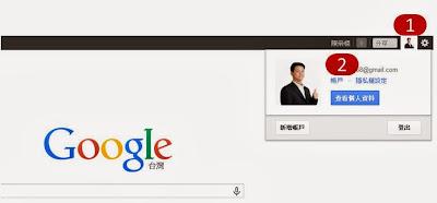Google 帳戶