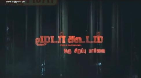 Moodarkoodam Oru Sirappu Paarvai – Vijay Tv Full Program Show – Vinayaka Chathurthi Special Program Show