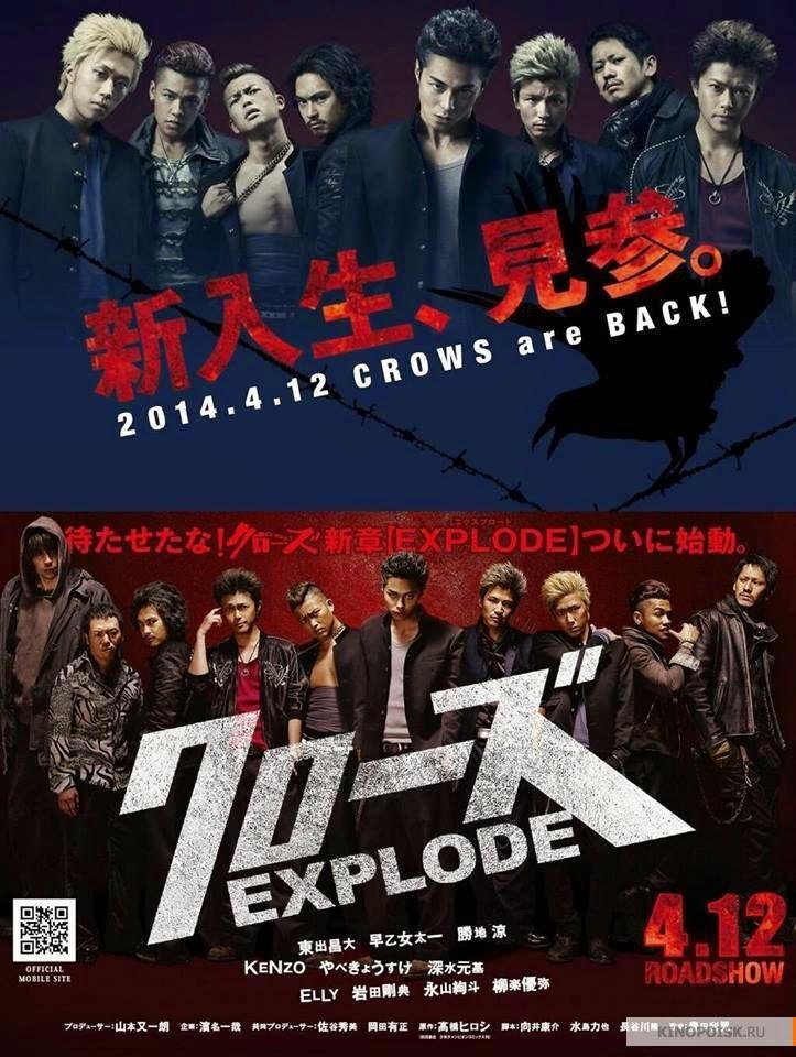 Bá Vương Học Đường 3 - Crows Explode 3