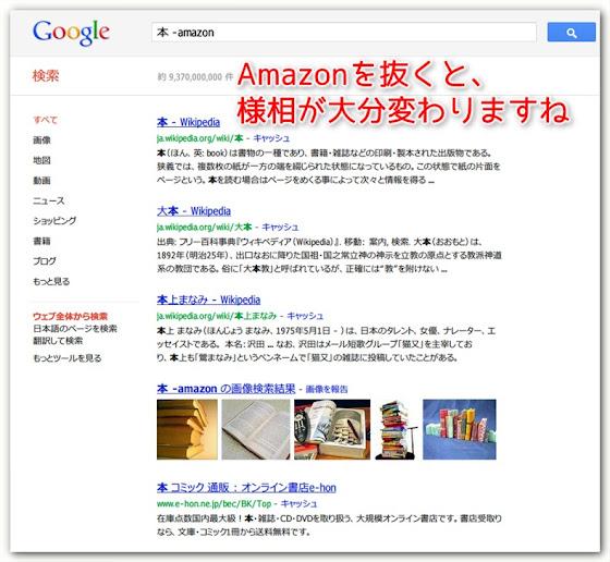 Google検索結果画像7