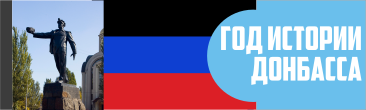 Год истории Донбасса