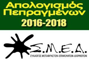 Απολογισμός 2016-2018