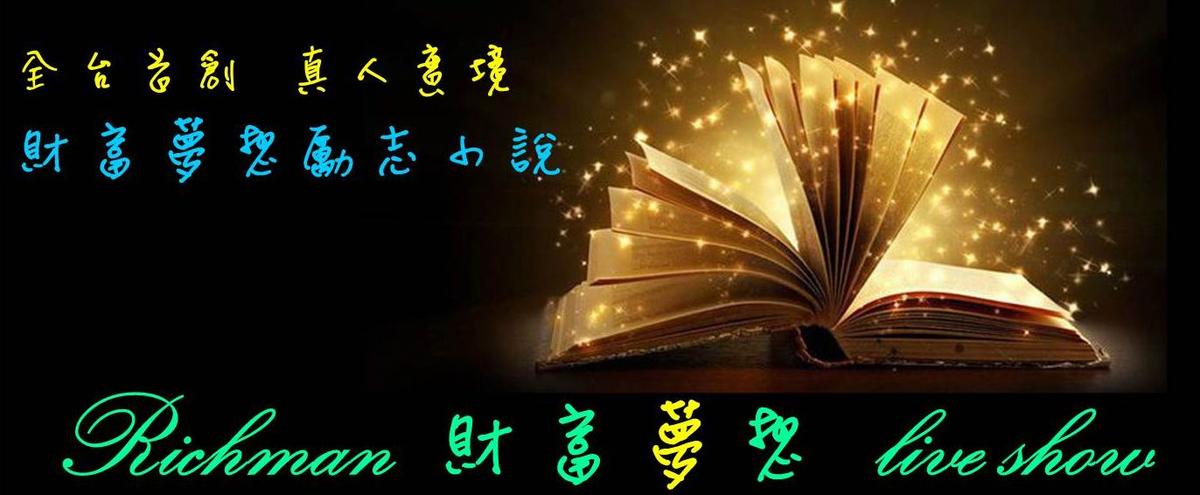 Richman的財富夢想live show~ 全台首創真人實境勵志小說