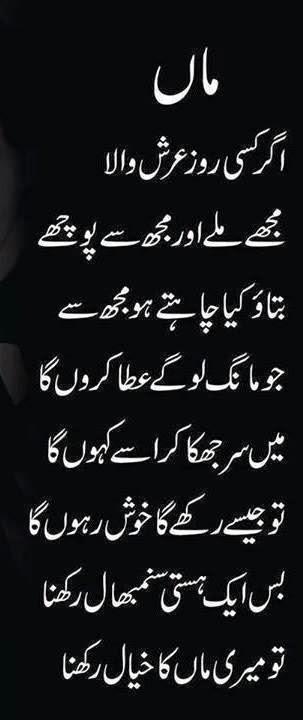Urdu urdu aqwal e zareen islamic aqwal islamic urdu sms anmol moti