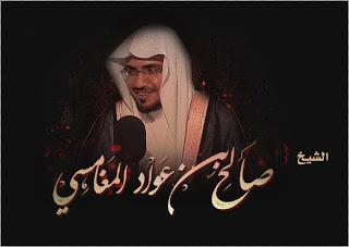 سؤال الشيخ نبيل للشيخ صالح المغامسي عن مقطع دفن سوري وهو حي