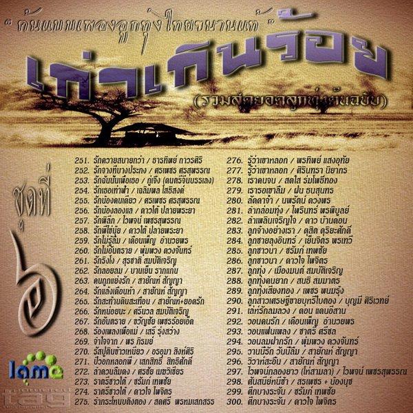 Download [Mp3]-[Hit Songs] ต้นแบบเพลงลูกทุ่งไทยขนานแท้ ใน รวมสุดยอดลูกทุ่งต้นฉบับ ขวัญใจผู้เฒ่า / เก่าเกินร้อย Vol.6 4shared By Pleng-mun.com