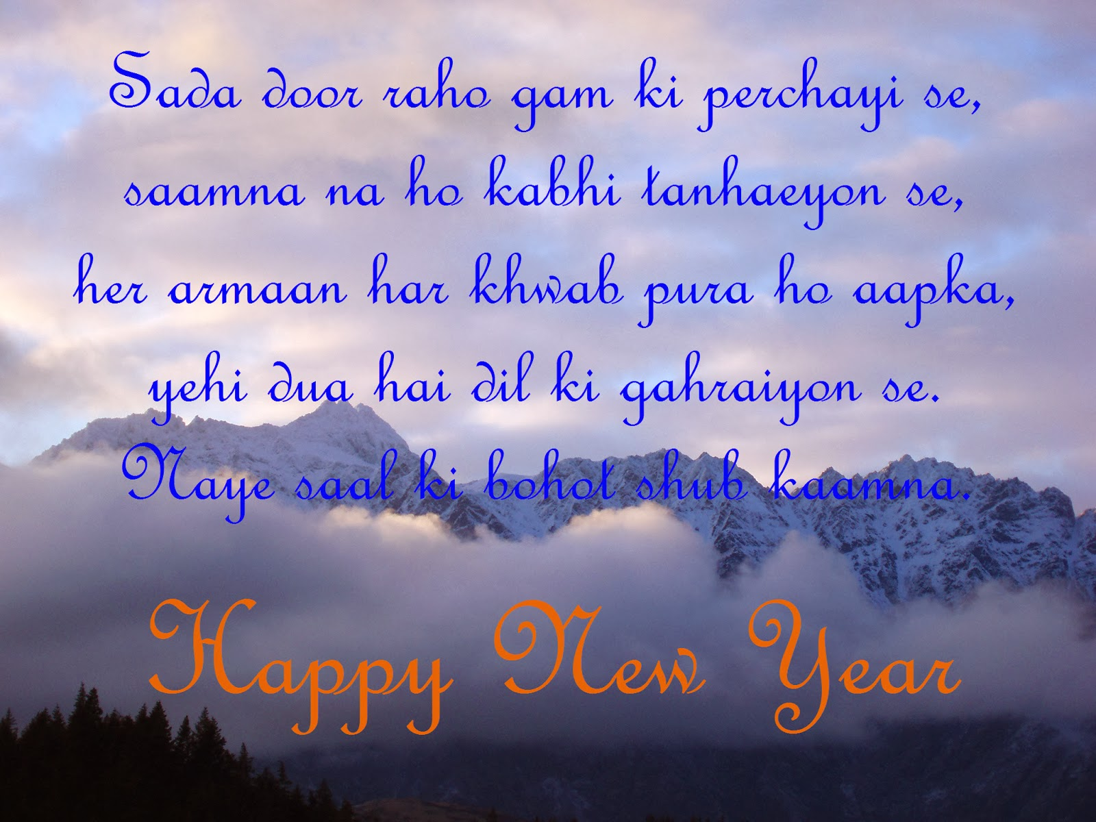 New Year Wishes For Lovers In Hindi 2 Best New Year Wishes