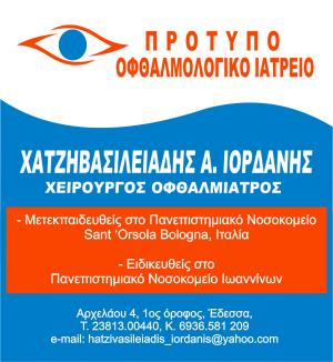 ΟΦΘΑΛΜΟΛΟΓΙΚΟ