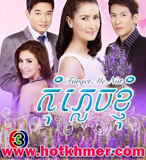 Kom Plech Knhom [26 End] Thai Lakorn Dubkhmer