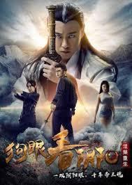 Thần Nhãn 2, Yin Yang Eyes 2