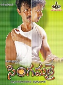 Singamalai telugu Movie