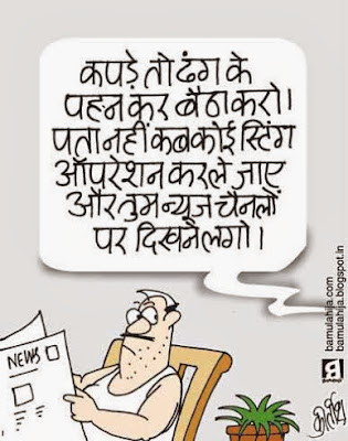 sting operation cartoon, corruption cartoon, corruption in india, cartoons on politics, indian political cartoon, political humor