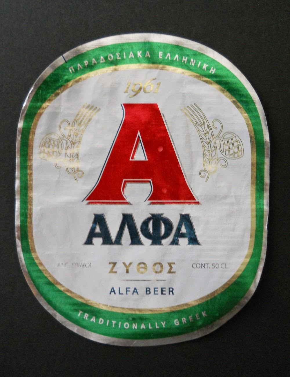 greek beer alfa