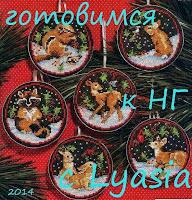 СП с Lyasia