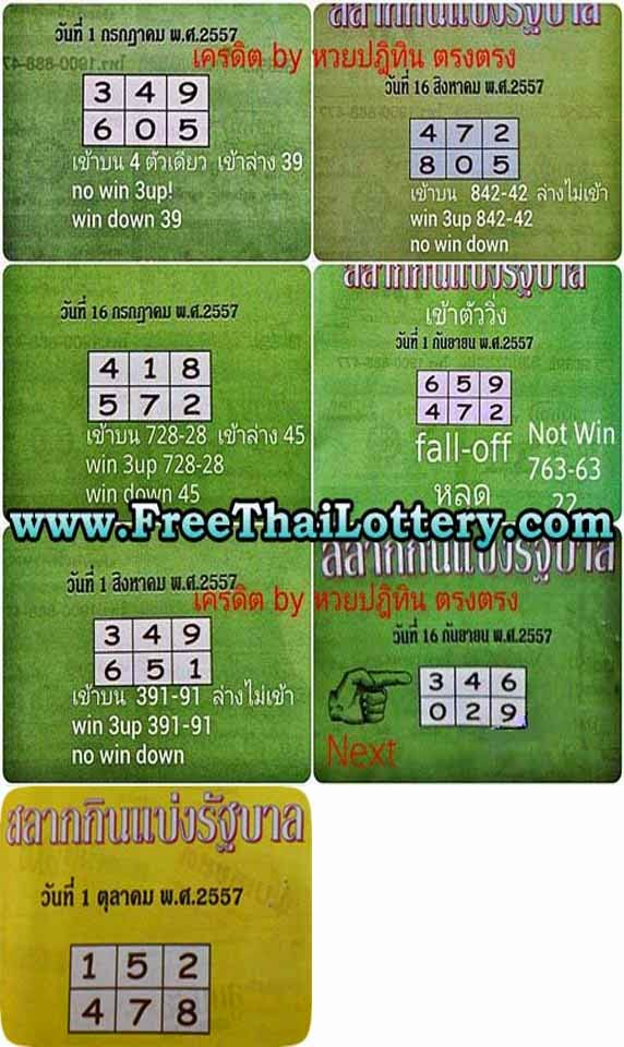 THAI LOTTERY FULL GAME SPECIAL TIP PAPER 01-10-2014