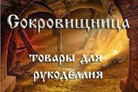 """магазин """"Сокровищница идей"""""""